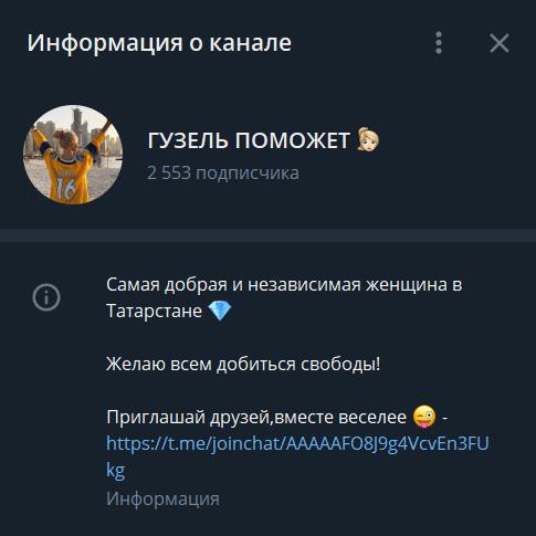пример мошеннического проекта в Телеграмм