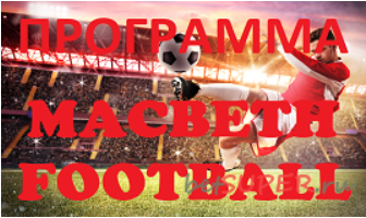 программа machbet football
