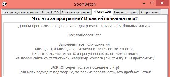 sportbeton1