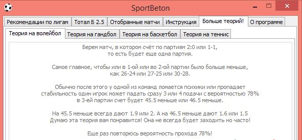 sportbeton2