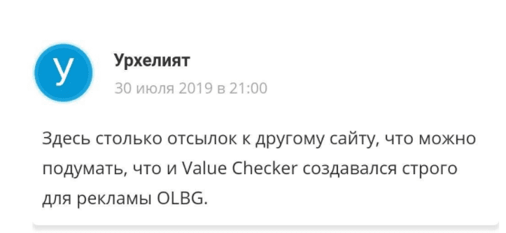 value checker отзывы