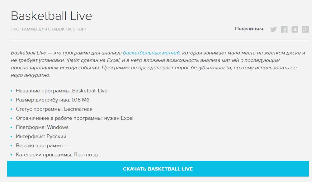 basketball live что может программа