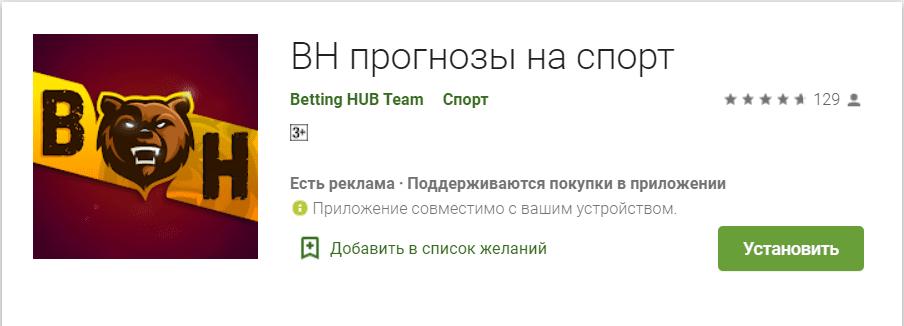 bh приложение