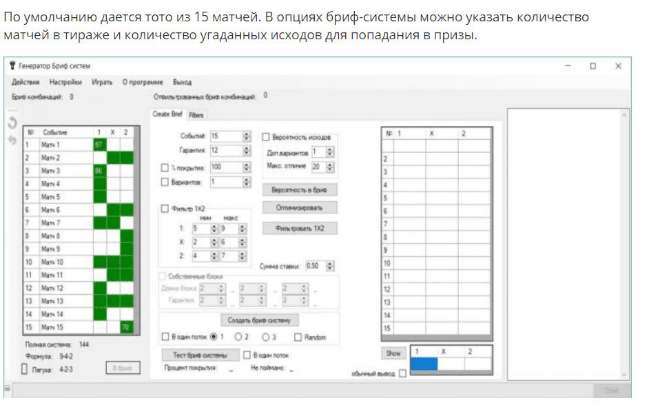 breifgenerator что может софт