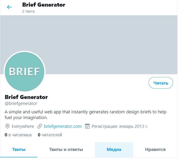 breifgenerator в твиттере