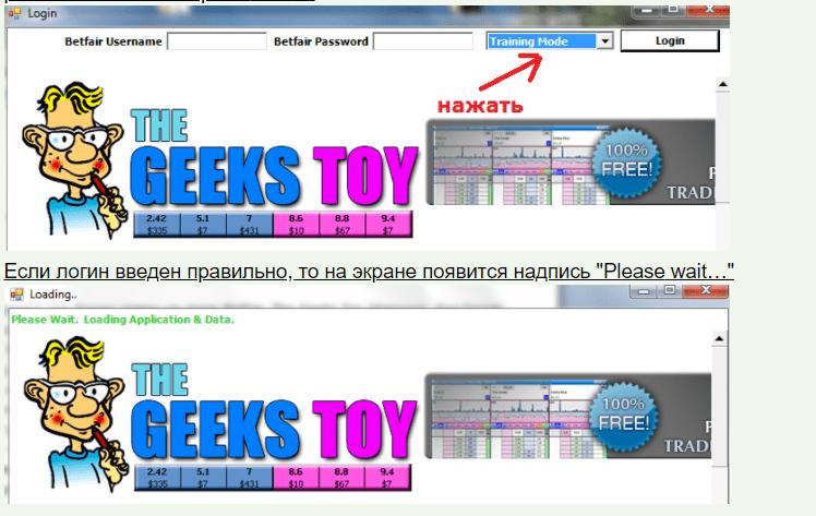 geeks toy авторизация