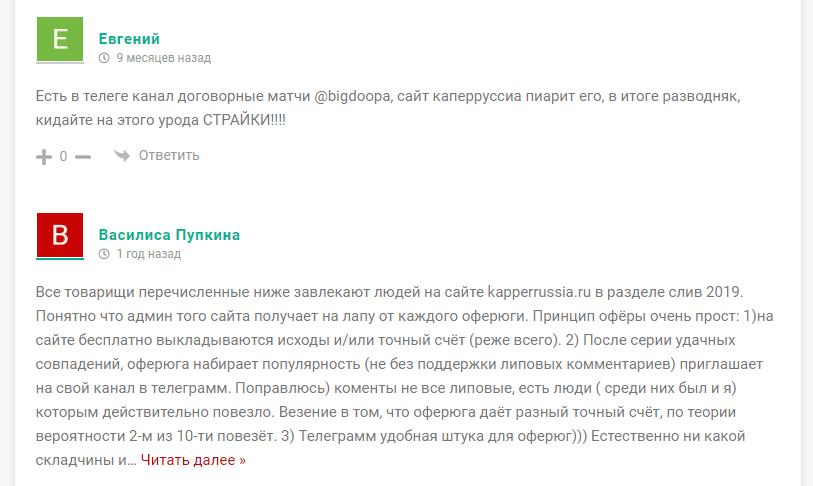 Kapperrussia отзывы