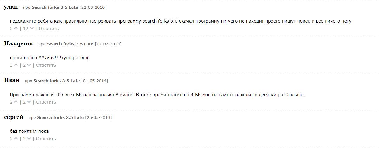 search forks отзывы пользователей
