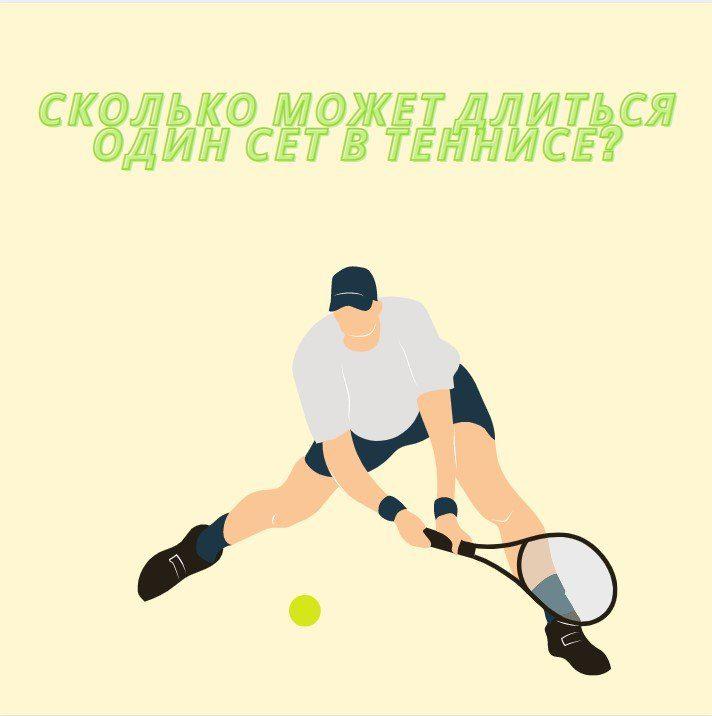 сколько может длиться один сет в теннисе