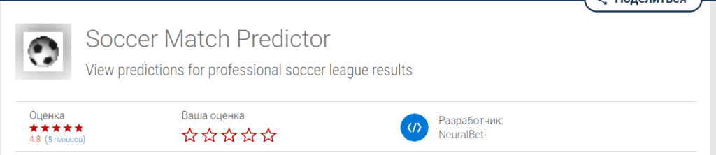 soccer match prediction