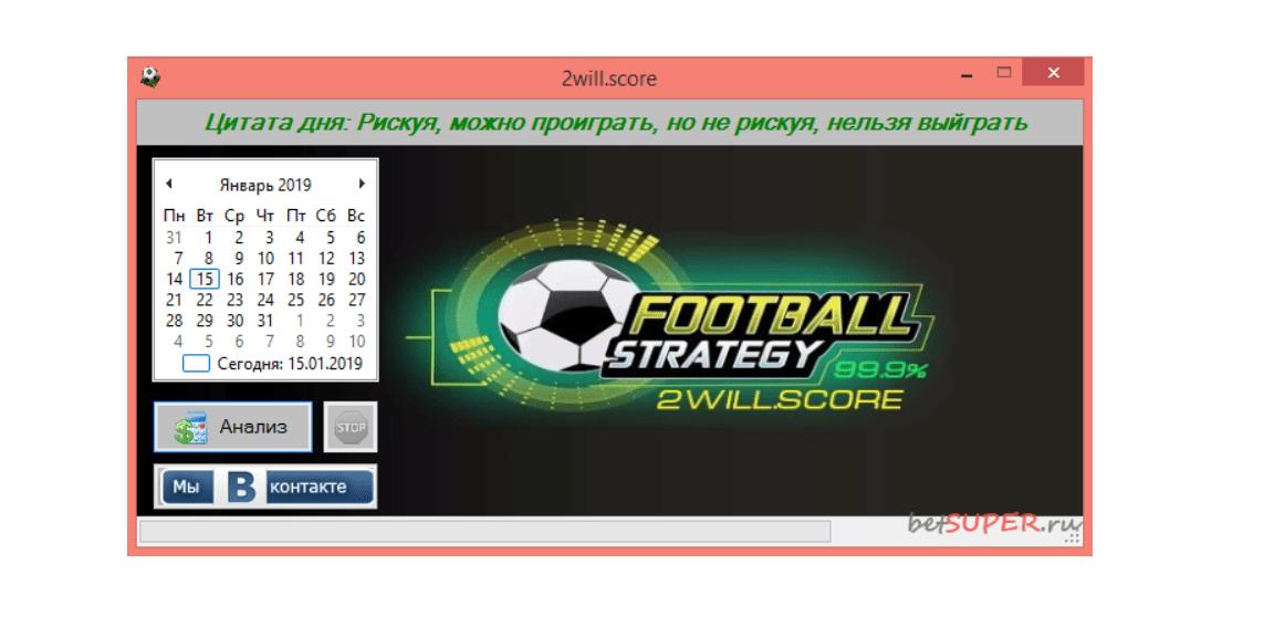 willscore внешний вид программы