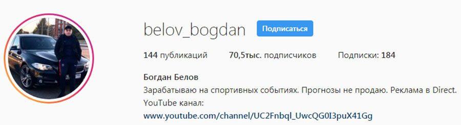 Инстаграм страничка Богдана Белова