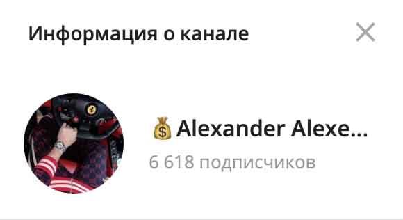 александр алексеевич информация о канале