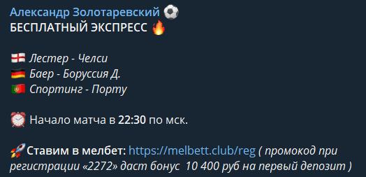 Александр Золотаревский экспресс