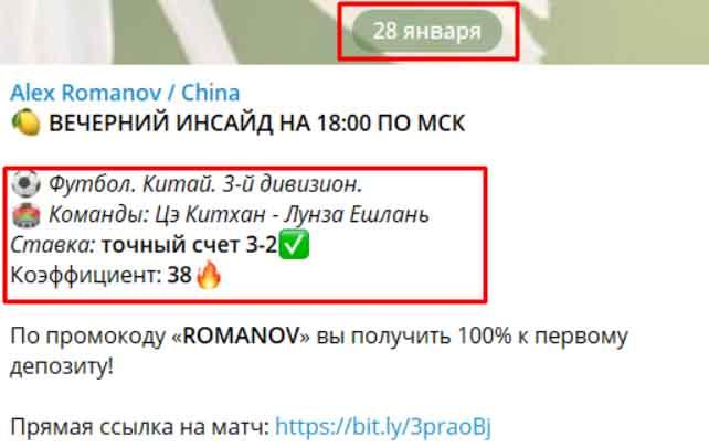 alex romanov инсайд