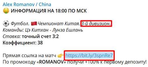 alex romanov ссылка на матч