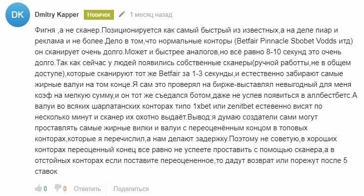 Отзывы о сканере вилок Allbestbets ru (Аллбестбетс ру)