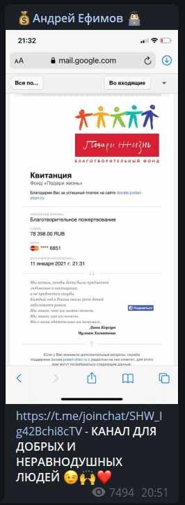 Андрей ефимов в телеграмм