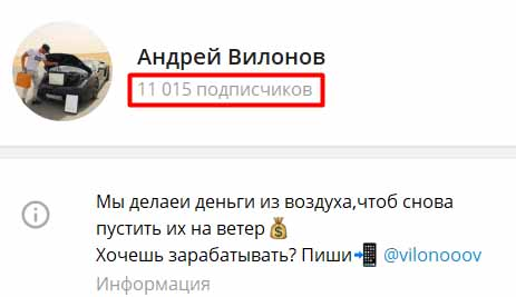 Андрей Вилонов информация о канале