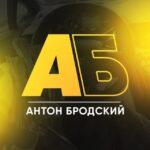 Антон Бродский отзывы