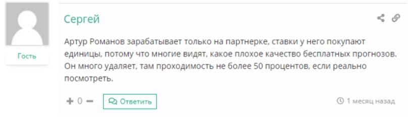 артур романов отзывы