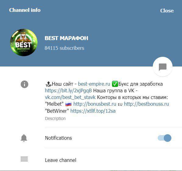 бест марафон информация о канале