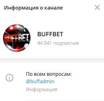 buffbet информация о канале