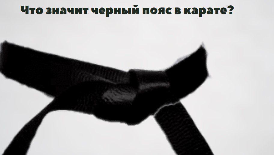 черный пояс в карате