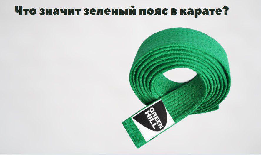 что значит зеленый пояс