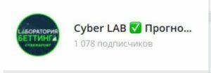 cyber lab телеграмм