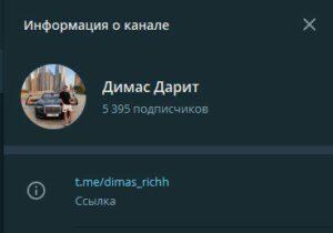 димас дарит информация о телеграмм канале
