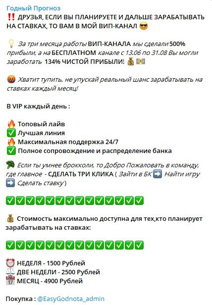Вип подписка на телеграм канал Диванный Аналитик