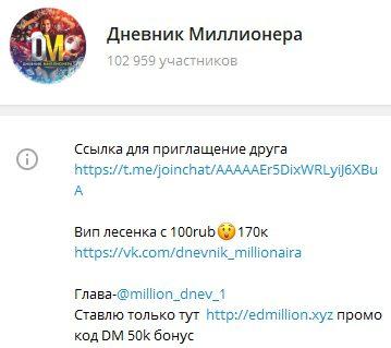 Телеграм канал Дневник Миллионера
