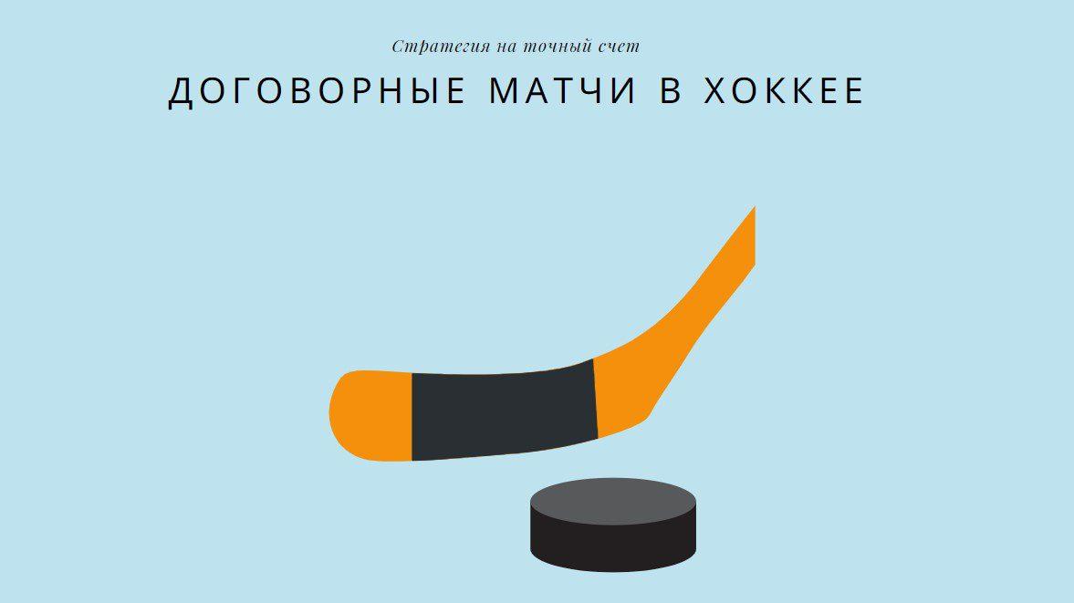 договорные матчи в хоккее