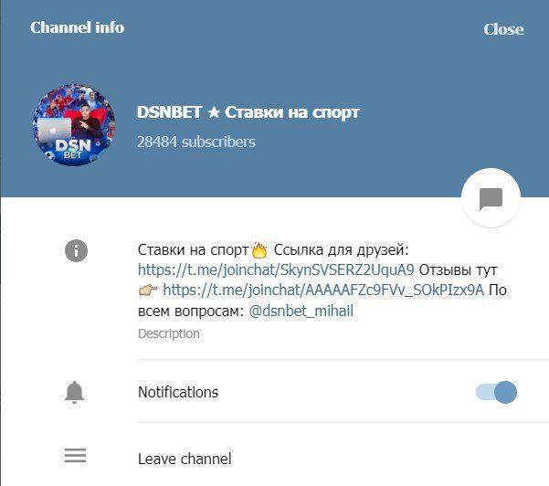 dsn bet информация о канале