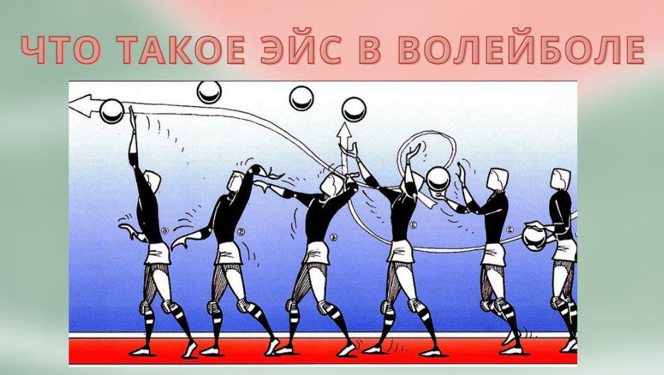 эйс в волейболе