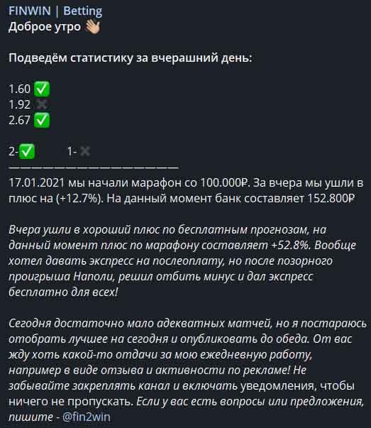 finwin статистика