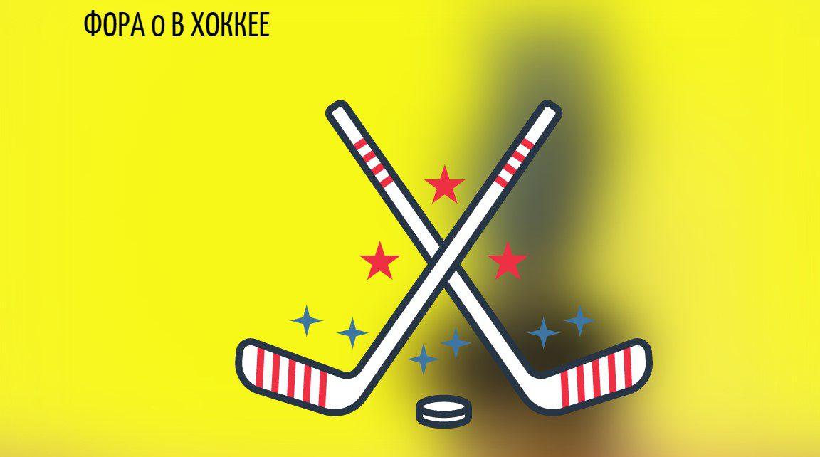 фора 0 в хоккее