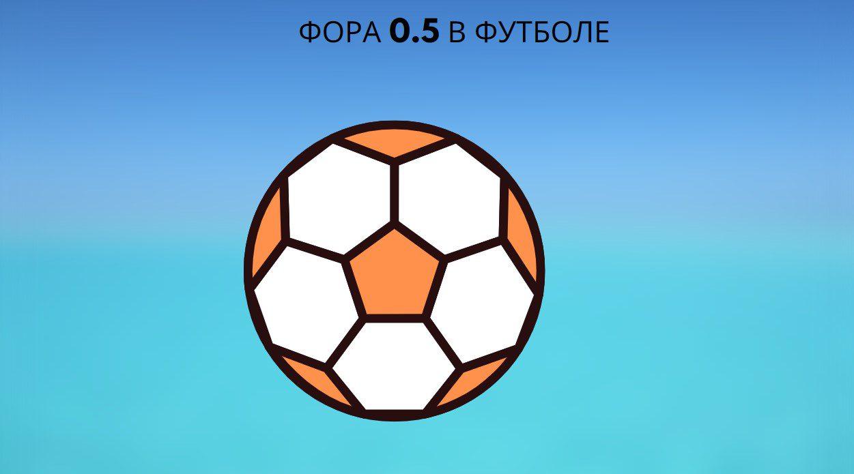 фора 0,5 в футболе