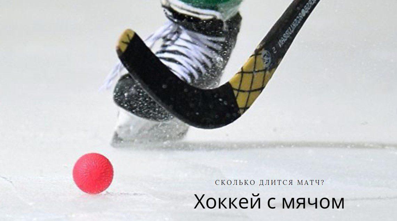 хоккей с мячом сколько длится игра