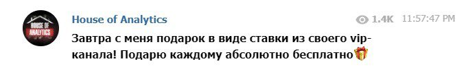 house of analytics бесплатный прогноз