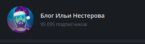 Илья Нестеров телеграмм