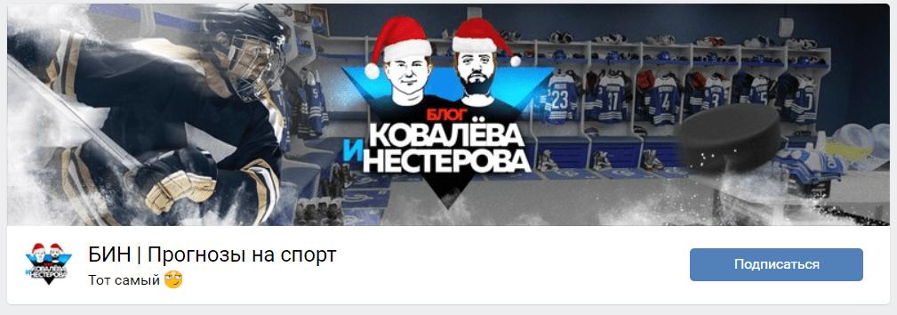 Илья нестеров вк
