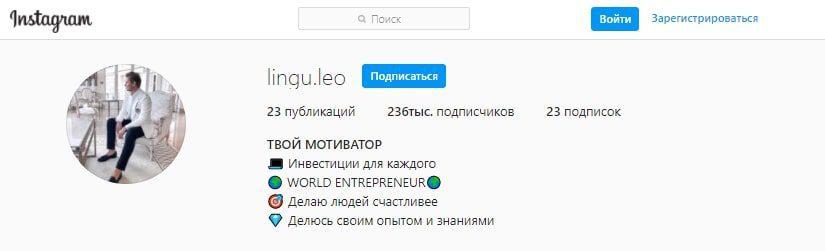 Instagram-блогер lingu.leo