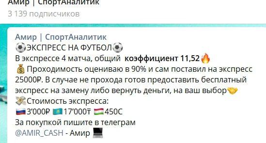 Услуги и цены на прогнозы от Амир СпортАналитик