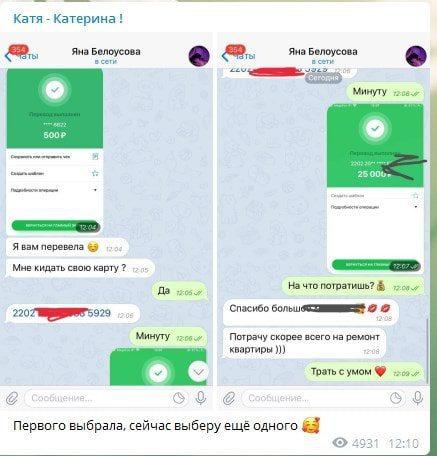 Катя-Катерина - раздача денег в Телеграмм