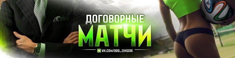 Владислав Фокин договорные матчи Вконтакте