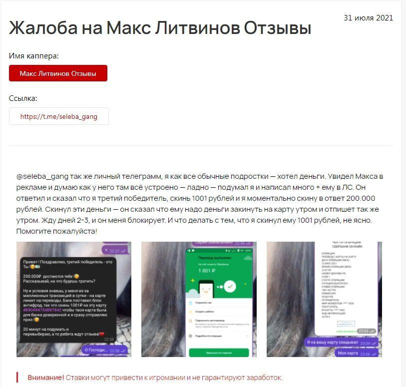 Telegram-канал Макс Литвинов - жалоба