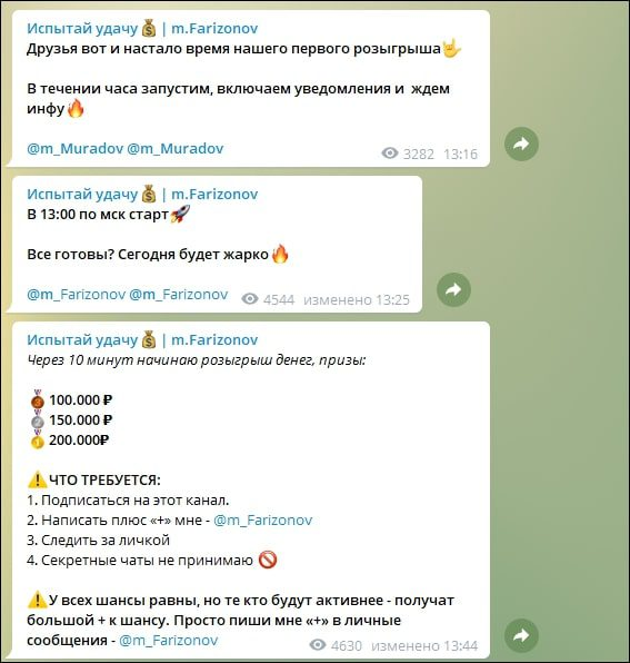 Розыгрыш денег в Телеграмм Испытай удачу   m.Farizonov (m.Muradov)