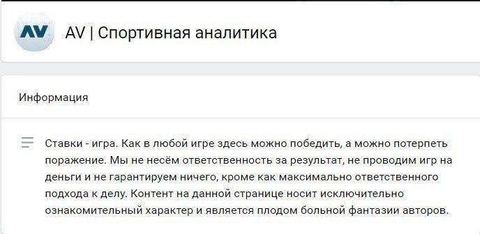 Спортивная аналитика AV BET Вконтакте